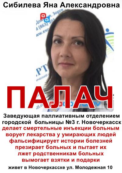 SIBILEVA-YNA-ALEKSANDROVNA.jpg