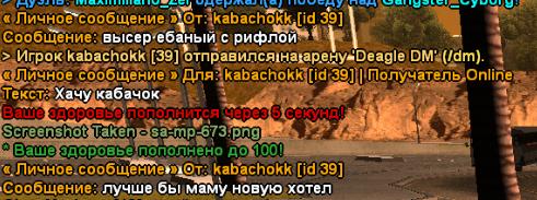 kaba4ok.png
