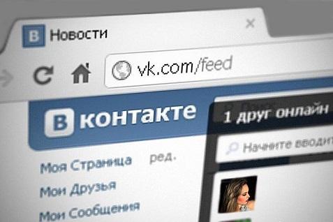 SOOBSENIY-VKONTAKTE.jpg