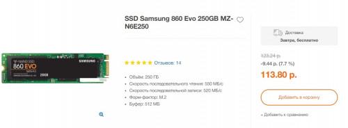 SSD-Samsung-860-Evo-250GB-SATA-3.0.jpg