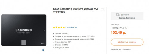SSD-Samsung-860-Evo-SATA-3.0.jpg